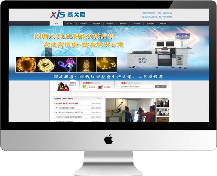 深圳-鑫久盛自动化设备
