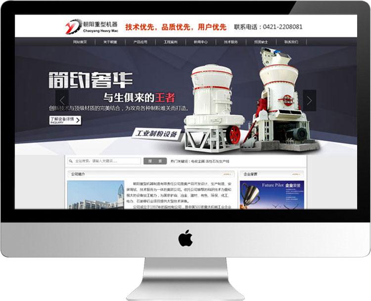 辽宁-朝阳重型机器制造