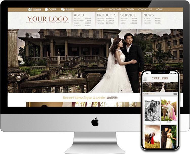 婚庆摄影网站模板018【含手机版】