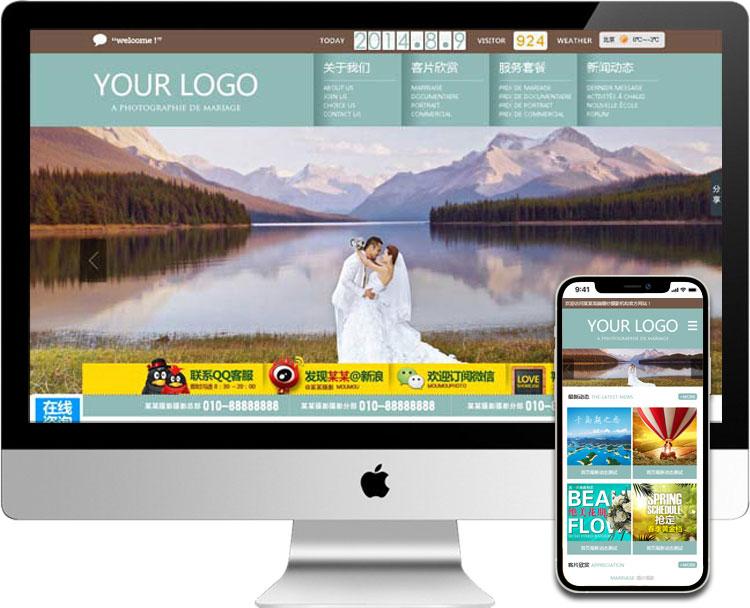 婚庆摄影网站模板020