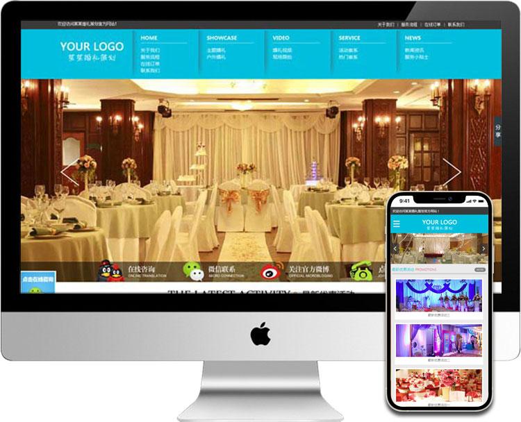 婚庆摄影网站模板021【含手机版】