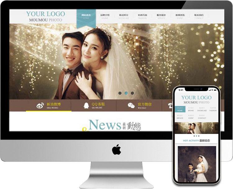 婚庆摄影网站模板023【含手机版】