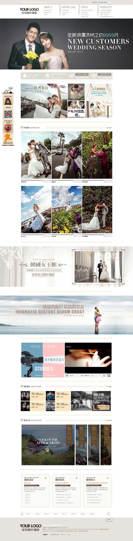 婚庆摄影网站模板027【含手机版】