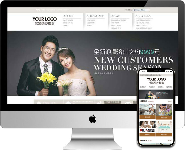 婚庆摄影网站模板027