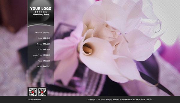 婚庆摄影网站模板028