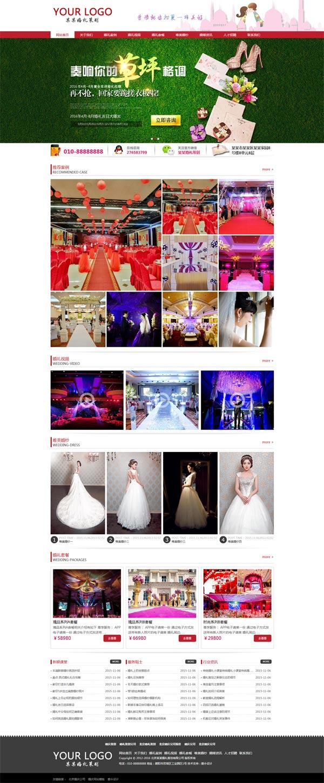 婚庆摄影网站模板030【含手机版】