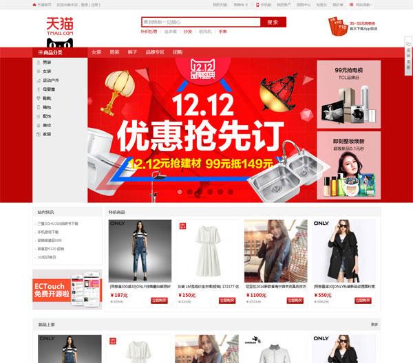 购物商城网站模板001【含手机版】