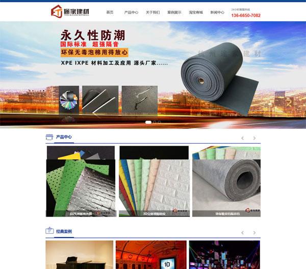 杭州途家建材