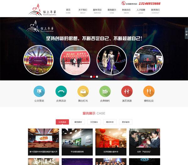 北京-弦上年华文化传媒