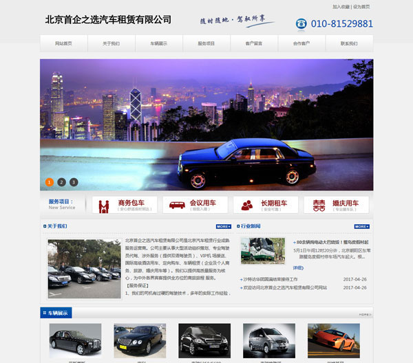 北京-首企之选汽车租赁