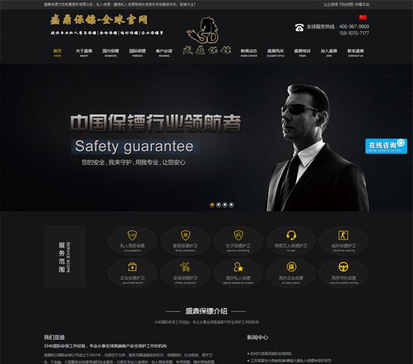 北京-盛鼎保镖