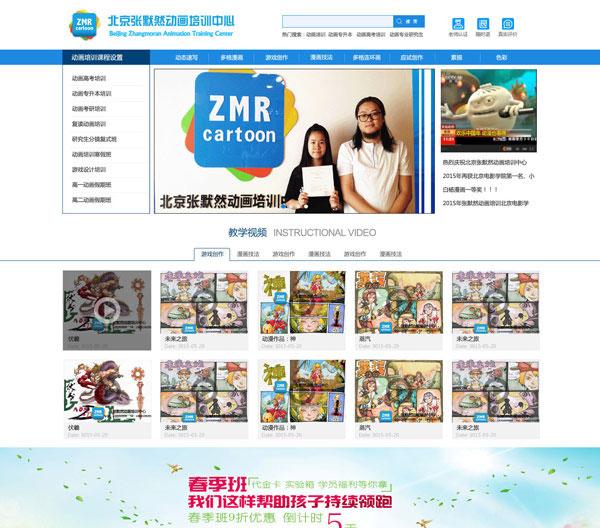 北京-张默然动画培训中心