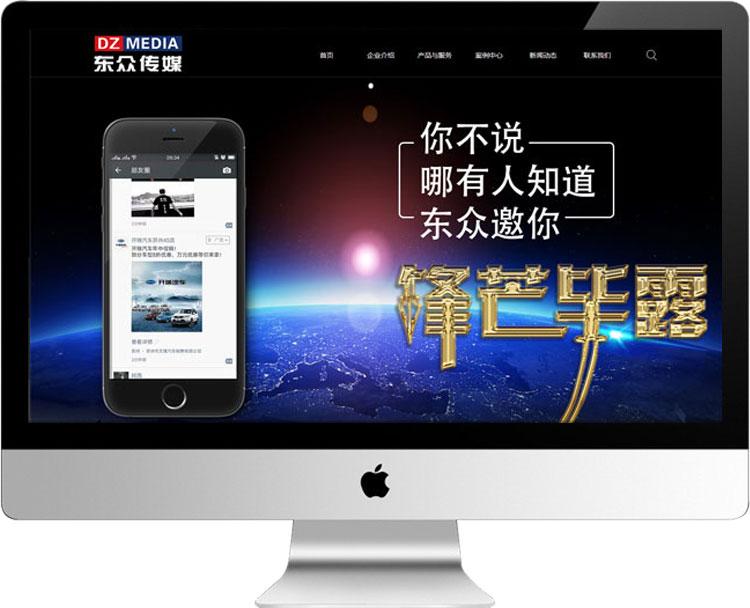 江苏-苏州东众传媒