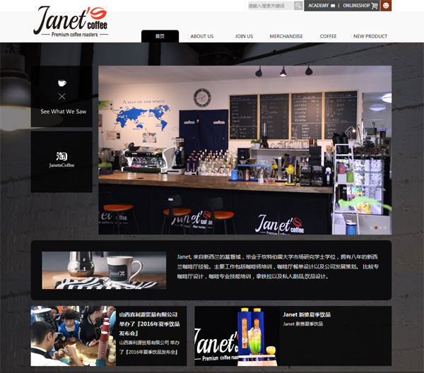 山西-Janet's coffee