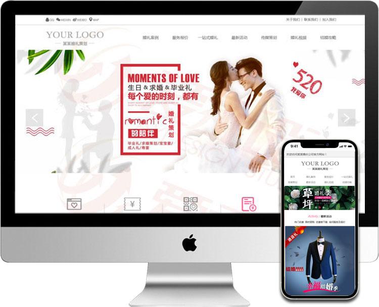 婚庆摄影网站模板032