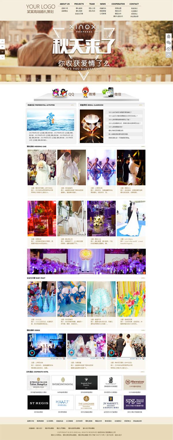 婚庆摄影网站模板033