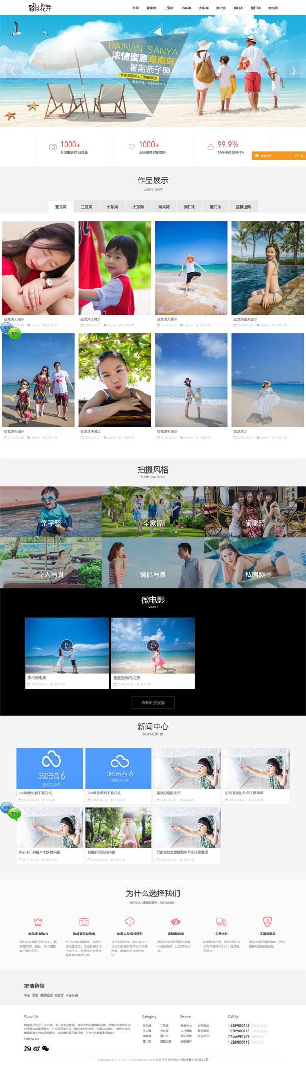 海南-海棠花开儿童摄影
