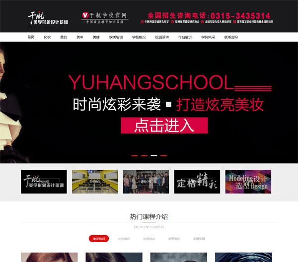 河北-唐山于航化妆学校