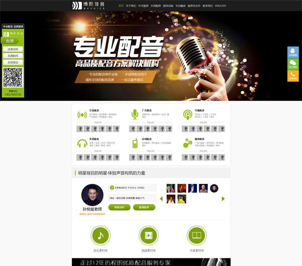 深圳-博凯佳音配音网