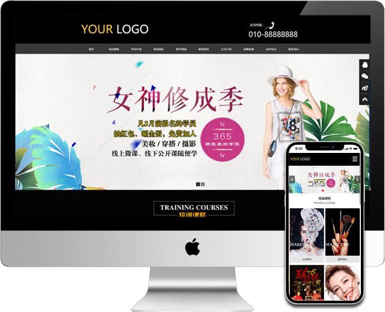 化妆培训网站模板002