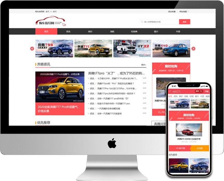 北京-奔腾购车指导网