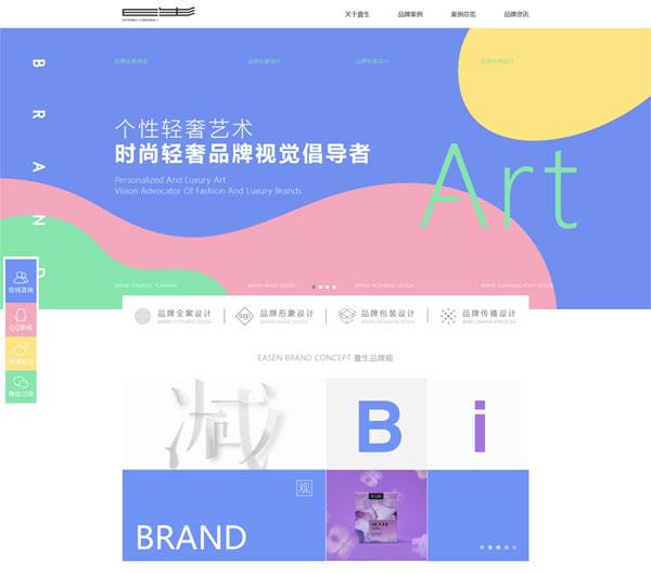 安徽-壹生品牌设计