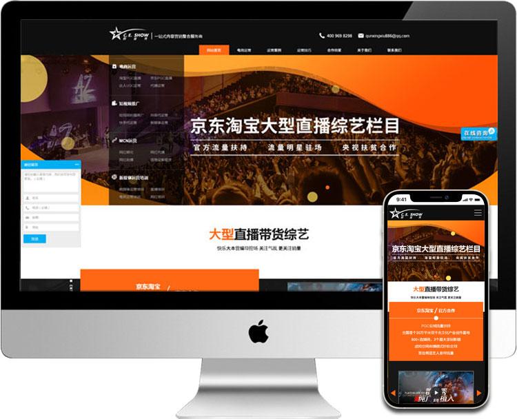 北京-群星秀直播