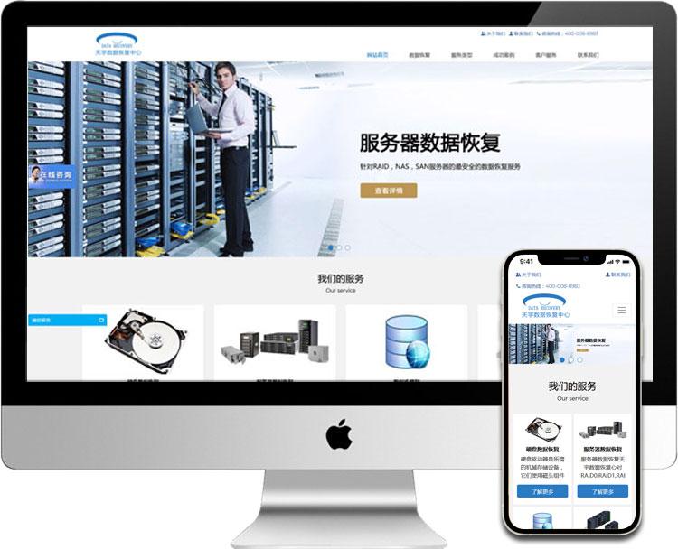 北京-天宇数据恢复