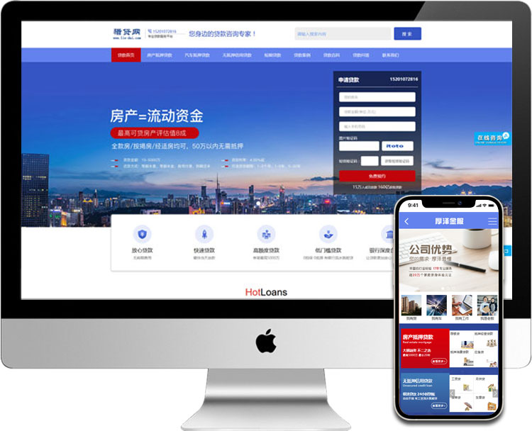 北京-猎贷网