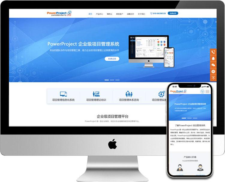 北京-奥博思项目管理软件