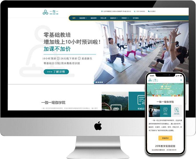 北京-一伽一瑜伽学院