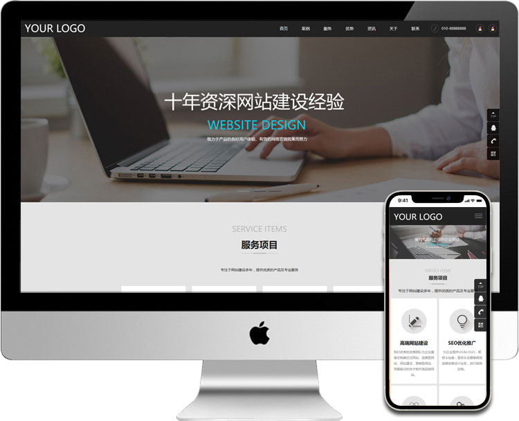 企业网站模板016