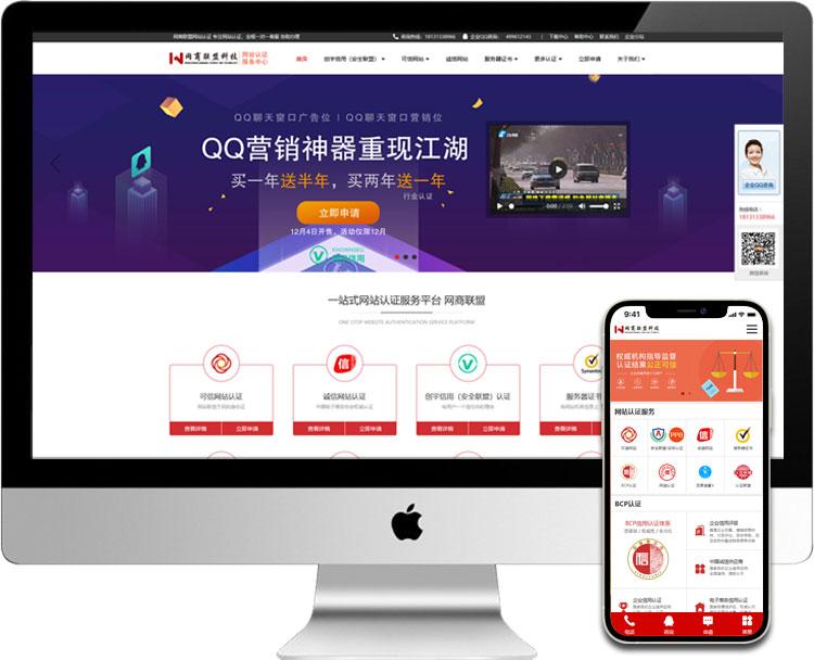 北京-网商联盟网站认证