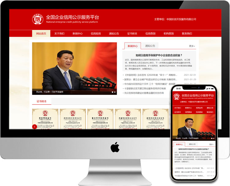 北京-守扶信用查询